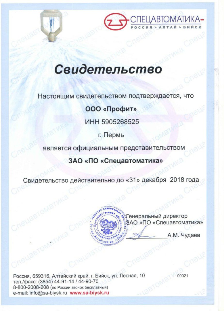 "Свидетельство представителя ЗАО ""ПО ""Спецавтоматика"""
